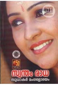 Swantham Radha