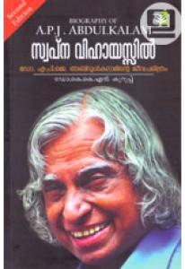 Swapna Vihayasil: Dr A P J Abdul Kalaminte Jeevacharitram