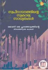 Swapnadanathinte Swakarya Sadhyathakal