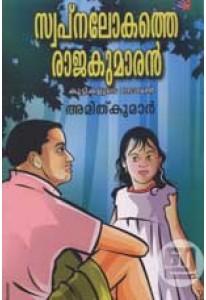 Swapnalokathe Rajakumaran