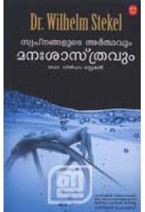 Swapnangalude Arthavum Manasasthravum