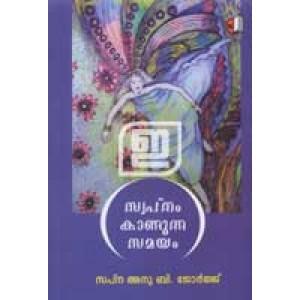 Swapnam Kaanunna Samayam
