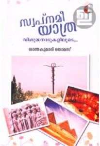 Swapnamee Yathra: Visudha Nadukaliloode
