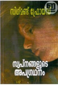 Swapnangalude Apagrathanam