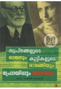 Swapnangalude Rajanum Kuttikalude Rajnjiyum