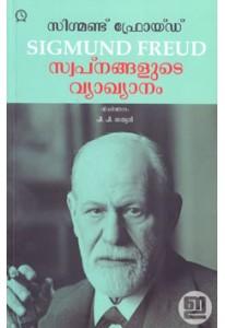 Swapnangalude Vyakhyanam