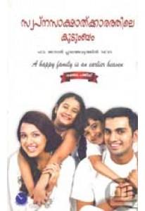 Swapna Sakshathkarathile Kudumbam
