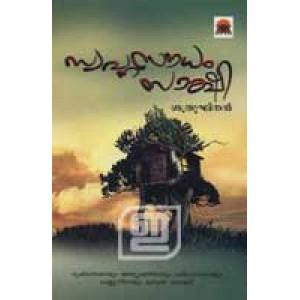 Swapnasoudham Sakshi  (Old Edition)