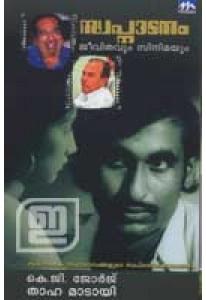 Swapnatanam: Jeevithavum Cinemayum