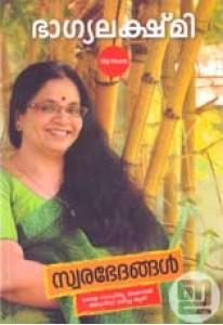 Swarabhedangal