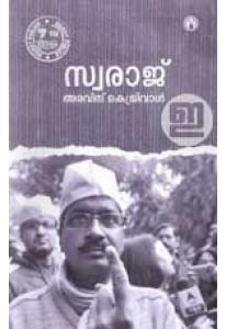 Swaraj (Malayalam)