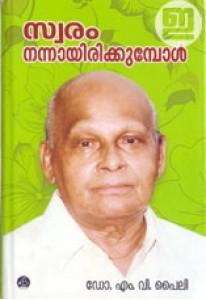 Swaram Nannayirikkumpol