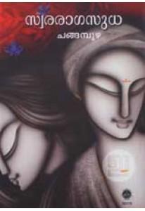 Swararagasudha