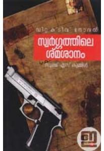Swargathile Smasanam