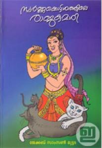 Swarna Kottarathile Rajakumari