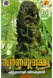 Swarna Rudraksham (CICC Edition)