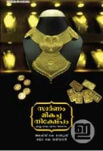 Swarnam Mikacha Nikshepam