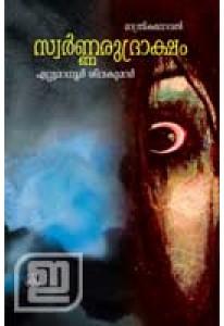 Swarna Rudraksham (NBS Edition)