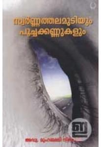 Swarnathalamudiyum Poochakannukalum