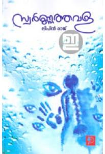 Swarnathavala