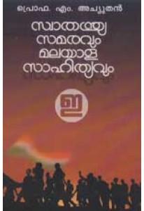 Swathanthrya Samaravum Malayala Sahithyavum