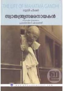 Swathanthrya Samara Nayakan