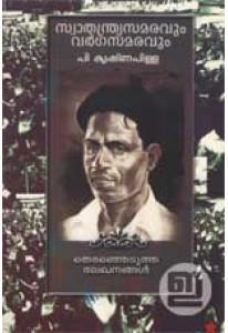 Swathantrya Samaravum Varga Samaravum