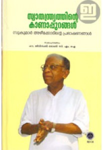 Swathantryathinte Kaanapurangal