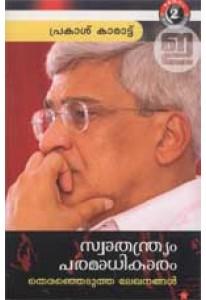 Swathantryam Paramadhikaram (Old Edition)