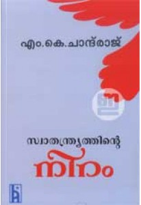 Swathantryathinte Niram