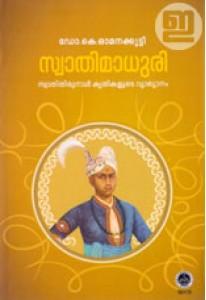 Swathy Madhuri: Swathi Thirunal Krithikalude Vykhyanam