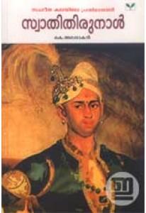 Swathi Thirunal: Sangeetha Kalayile Prathibhasali