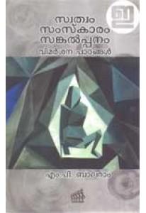 Swatwam Samskaram Sankalpanam Vimarsana Padangal