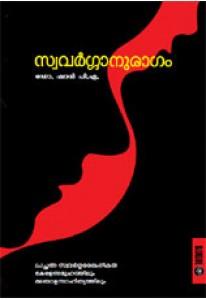 Swavarganuragam