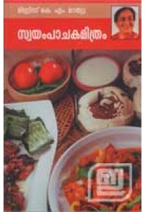 Swayam Pachakamithram