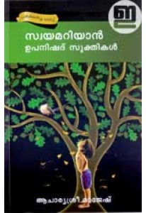 Swayamariyaan Upanishad Sookthikal