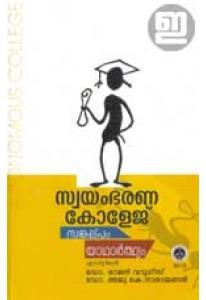 Swayambharana College: Sankalpam Yadharthyam