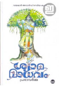 Shyama Madhavam