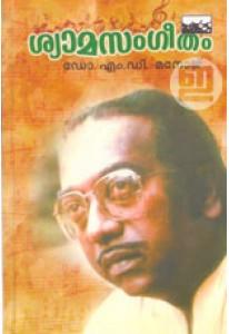 Shyama Sangeetham