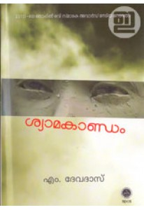 Shyamakandam