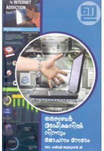 Cyber Addictionil Ninnu Mochanam Nedam