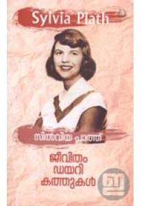 Sylvia Plath: Jeevitham Diary Kathukal
