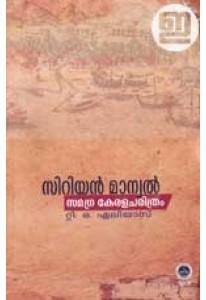 Syrian Manuel Samagra Kerala Charithram