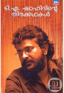 T A Shahidinte Thirakkathakal