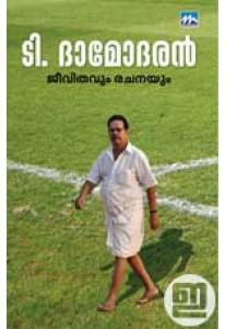 T Damodaran : Jeevithavum Rachanayum