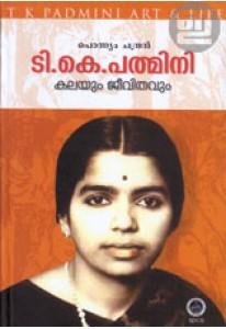 T K Padmini: Kalayum Jeevithavum