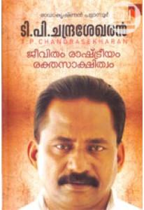 T P Chandrasekharan: Jeevitham Rashtreeyam Rakthasakshithwam