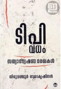 T P Vadham: Sathyanweshana Rekhakal