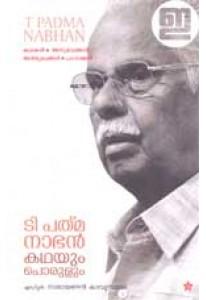 T Padmanabhan: Kathayum Porulum