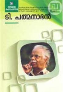 T Padmanabhante Navarasa Kathakal